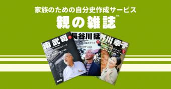 家族のための自分史作成サービス 親の雑誌