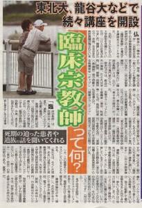 日刊ゲンダイ掲載140710