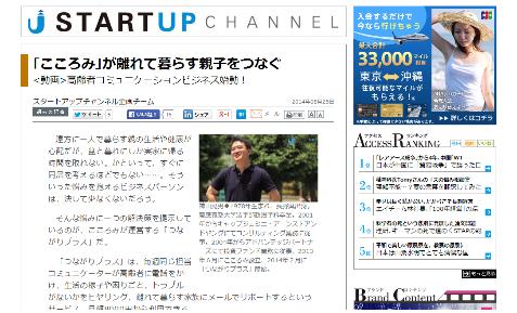 「こころみ」が離れて暮らす親子をつなぐ   startupchannel   東洋経済オンライン   新世代リーダーのためのビジネスサイト (2)