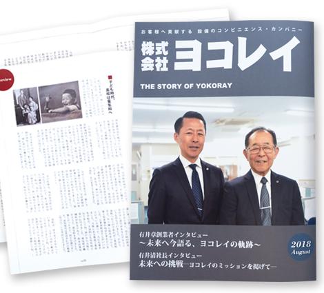 社史作成サービス「創業の雑誌」